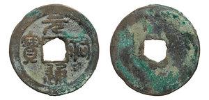 obverse: NORTHERN SONG DYNASTY. 960-1127 AD. EMPEROR ZHE ZONG. 1086-1100 AD. CASH. 1086-1093 AD.  30,29 mm - 6,60 gr. O:\ Yuan You tong bao. Hartill 16. 270.