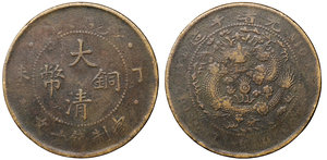 obverse: China Republic. 10 Cash 1907 with 4 dots. Y# 10.5. VF