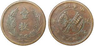obverse: China Republic. 10 Cash 1919. Y# 307.1. VF\XF