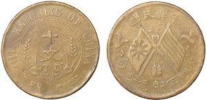 obverse: China Republic. 10 Cash 1912. Y# 301.5. VF