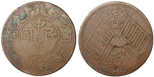 obverse: China. Sinkiang Province. 10 Cash 1912. Y# 38.2 VF+
