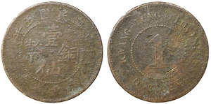 obverse: China Republic. Kwang-Tung Province. 1 Cent 1912. Y# 417 aVF