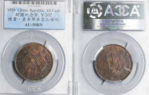 obverse: China Republic. 10 Cash 1920. Y# 302. AU50. CERTIFIED