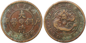 obverse: China  Hupeh Province. 10 cash 1906. Y# 10j. VF+