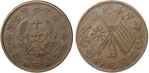 obverse: China Republic. Honan Province. 10 cash 1913/1914. Y# 392. UNC