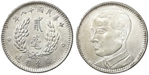 obverse: China Republic. Kwangtung Province. Silver 20 Cent 1929. Y# 426. UNC