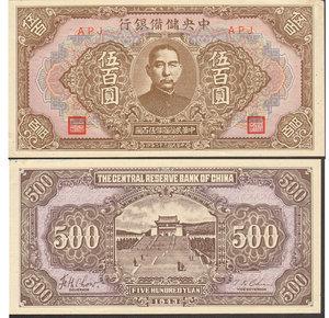 obverse: China. Central Bank. 500 Yuan 1943. UNC