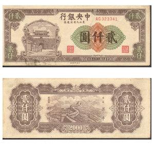 obverse: China. Central Bank. 2000 Yuan 1947. UNC