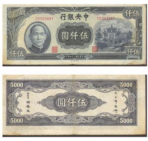 obverse: China. Central Bank. 5000 Yuan 1945. XF\UNC. Rare