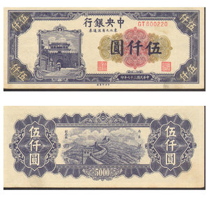 obverse: China. Central Bank. 5000 Yuan 1948. UNC.