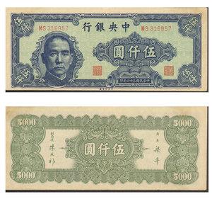 obverse: China. Central Bank. 5000 Yuan 1947. UNC.