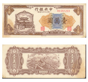 obverse: China. Central Bank. 10000 Yuan 1948. UNC.