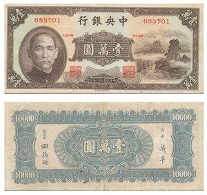 obverse: China. Central Bank. 10000 Yuan 1947. UNC.