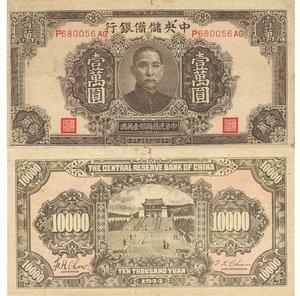 obverse: China. Central Bank. 10000 Yuan 1944. XF. R2