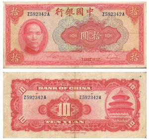 obverse: China. Central Bank. 10 Yuan 1940. VF\XF