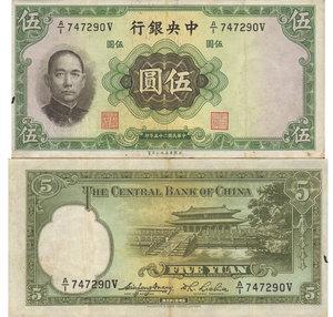 obverse: China. Central Bank. 5 Yuan 1936. VF+