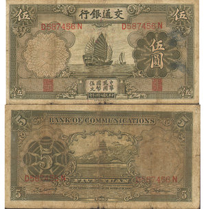 obverse: China. Bank of Communication. 5 Yuan 1935. VF+