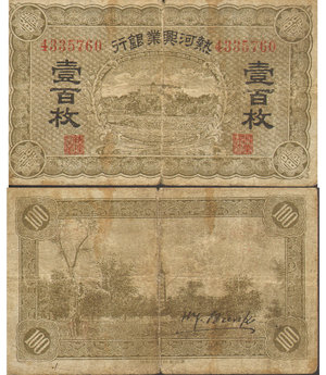 obverse: China. Industrial Development Bank of Jehol. 100 Coppers. 1921. VF. R3