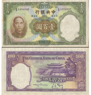 obverse: China. Central Bank. 100 Yuan 1936. XF\UNC. Rare