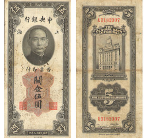 obverse: China. Central Bank. 5 Custom gold units 1930. VF\XF