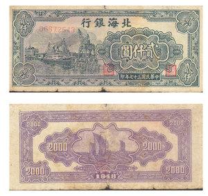 obverse: China. Pei Hai Bank. 2000 Yuan 1948. VF. Rare
