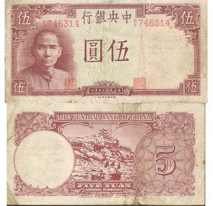 obverse: China. Central bank. 5 Yuan 1941. VF
