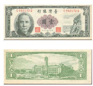 obverse: China. Central bank. 1 Yuan 1961. UNC