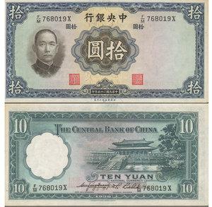 obverse: China. Central bank. 10 Yuan 1936. UNC