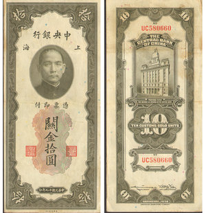 obverse: China. Central Bank. 10 Custom gold units 1930. VF\XF