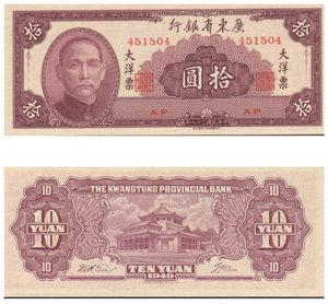 obverse: China. Kwangtung Provincial Bank. 10 Yuan 1949. UNC