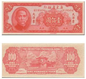 obverse: China. Kwangtung Provincial Bank. 100 Yuan 1949. UNC. Rare