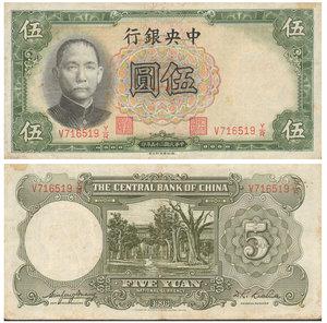 obverse: Chine, Central Bank of China, 5 Yuan 1936. aXF