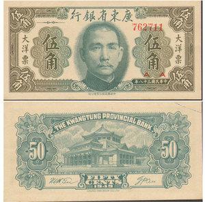 obverse: China. Kwangtung Provincial Bank. 50 Cents 1949. UNC