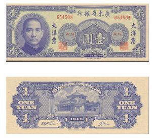obverse: China. Kwangtung Provincial Bank. 1 Yuan 1949. UNC