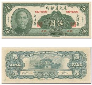 obverse: China. Kwangtung Provincial Bank. 5 Yuan 1949. UNC