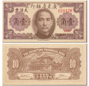 obverse: China. Kwangtung Provincial Bank. 10 Cents 1949. UNC