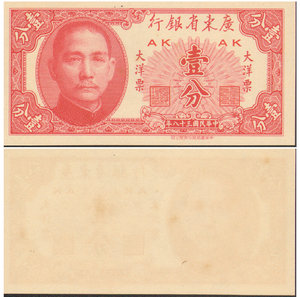obverse: China. Kwangtung Provincial Bank. 1 Cents 1949. UNC