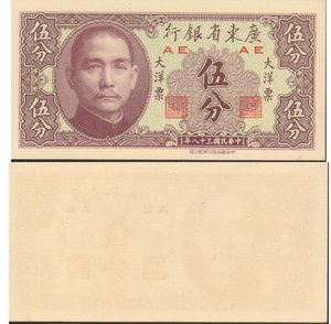 obverse: China. Kwangtung Provincial Bank. 5 Cents 1949. UNC