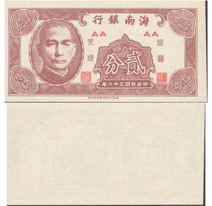 obverse: China.Hai Nan Provincial Bank. 2 Cents 1949. UNC