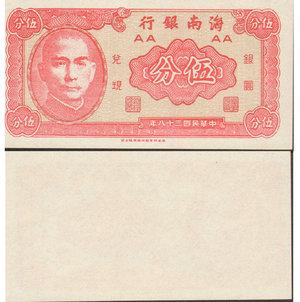 obverse: China.Hai Nan Provincial Bank. 5 Cents 1949. UNC