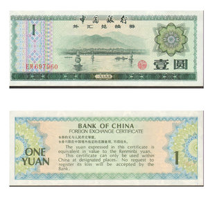 obverse: Chona. 1 Yuan. Foreign exchamge certificate. UNC