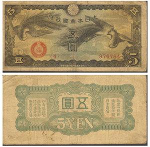 obverse: CHINA - Japanese Military WWII. 5 Yen 1940