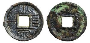 obverse: China.  Wang Mang- 7-23 AD.  AE Value of 1 (1 Zhu).  O:\ Xiao Quan Zhi Yi.  15,23 mm - 0,8 gr.  Hartill 9. 14.
