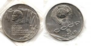 obverse: RUSSIA. 5 Rubli. 1987. Sigillata su bustina. FDC.