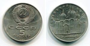 obverse: Russia. 5 Rubli 1990. SPL/FDC.
