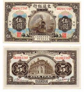 obverse: CHINA. 5 Yuan. 1914. Vedi foto per conservazione e dettagli!