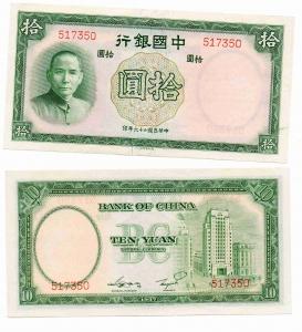 obverse: CHINA. 10 Yuan. 1937. Vedi foto per conservazione e dettagli!