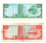 reverse: TRINIDAD E TOBAGO. Lotto 02 Banconote. 5 e 1 Dollari. 2006 e 1985.
