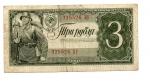obverse: RUSSIA. 3 Rubli 1938. Discreta.