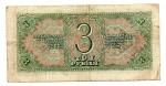 reverse: RUSSIA. 3 Rubli 1938. Discreta.